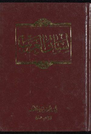 لسان العرب v.13