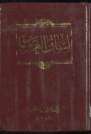 لسان العرب v.15