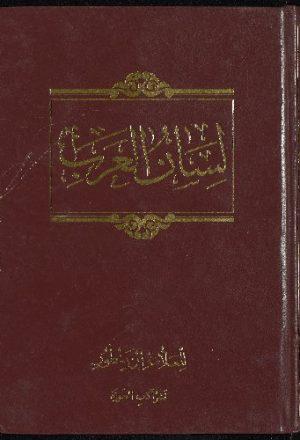 لسان العرب v.1