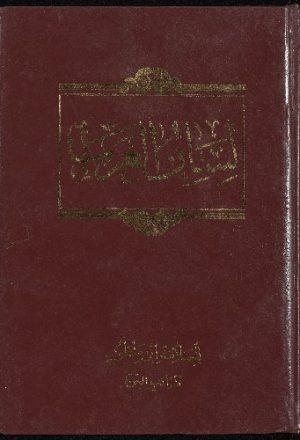 لسان العرب v.4