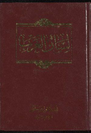 لسان العرب v.11