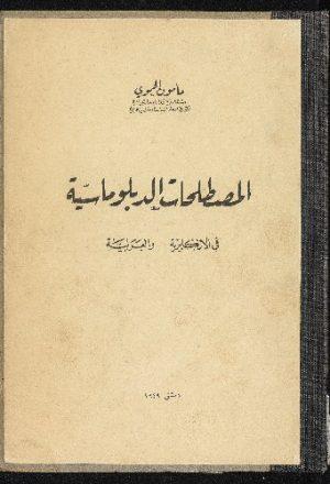 المصطلحات الدبلوماسية في'لانگليزية و'لعربية.