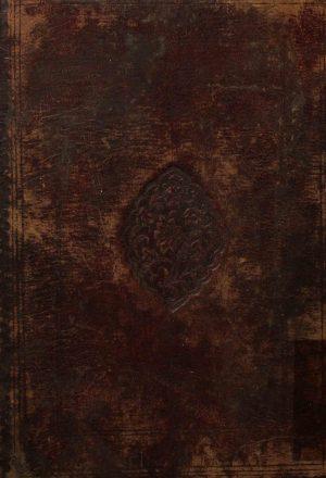 مجموع رقم 111 شرح عبد الرحمن الفزاري على الورقات