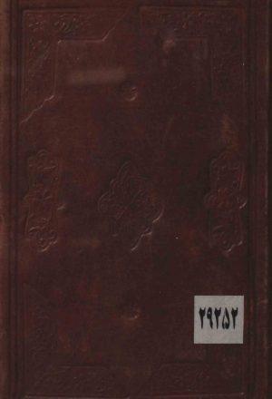 مجموع رقم 251 نزهة النواظر على الأشباه و النظائر لنجم الدين الرملي