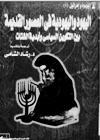 اليهود و اليهودية في العصور القديمة بين التكوين السياسي و ابدية الشتات - ج1