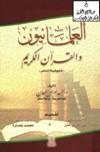 العلمانيون والقرآن الكريم تاريخية النص