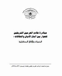 مبادرة خادم الحرمين الشريفين للحوار بين أتباع الأديان و الثقافات
