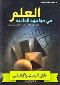 العلم في مواجهة المادية قراءة في كتاب حدود العلم لسوليفان