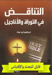 التناقض في التوراة والأناجيل