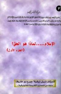 الإسلام لماذا هو الحق؟ - ج 1