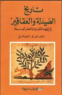 تاريخ الصيدلة والعقاقير في العهد القديم والعصر الوسيط