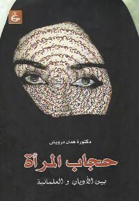 حجاب المرأة بين الأديان والعلمانية