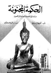الحكمة المجنونة دراسة في الفلسفة البوذية في الصين