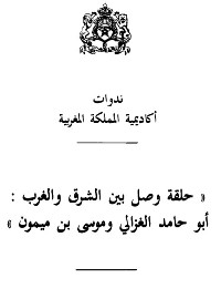 حلقة وصل بين الشرق والغرب: أبوحامد الغزالي وموسى بن ميمون