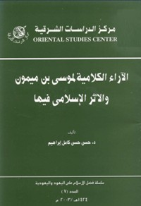الآراء الكلامية لموسى بن ميمون والأثر الإسلامي فيها