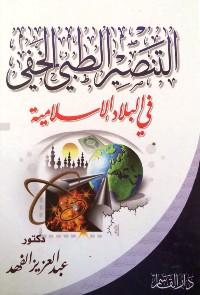 التنصير الطبي الخفي في البلاد الإسلامية