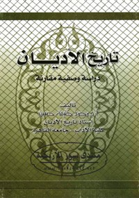تاريخ الأديان - دراسة وصفية مقارنة