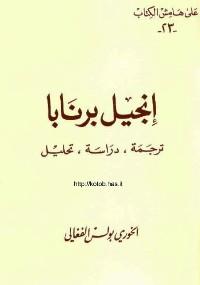 إنجيل برنابا - ترجمة - دراسة - تحليل