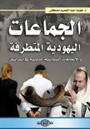 الجماعات اليهودية المتطرفة والاتجاهات السياسية الدينية في اسرائيل