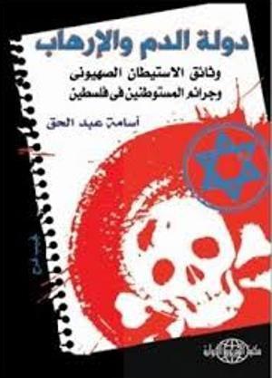 دولة الدم والإرهاب: وثائق الاستيطان الصهيوني وجرائم المستوطنين في فلسطين