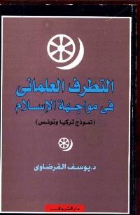 التطرف العلماني في مواجهة الإسلام - نموذج تركيا وتونس