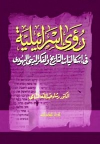 رؤى إسرائيلية في إشكاليات التاريخ والفكر الديني اليهودي