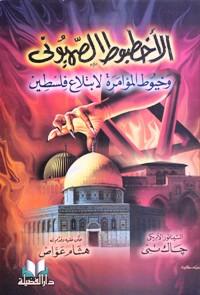 الأخطبوط الصهيوني وخيوط المؤامرة لإبتلاع فلسطين