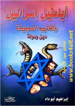 اباطيل إسرائيل وأكاذيب الصهاينة الدين والدولة