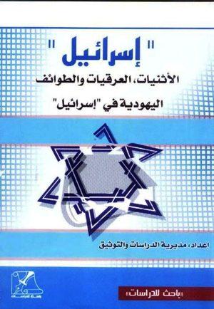 إسرائيل: الأثنيات العرقيات والطوائف اليهودية في إسرائيل