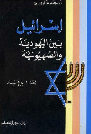 إسرائيل بين اليهودية والصهيونية