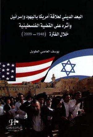 البعد الديني لعلاقة أمريكا باليهود وإسرائيل وأثره على القضية الفلسطينية