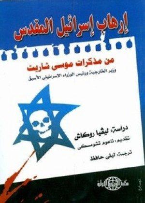 إرهاب إسرائيل المقدس من مذكرات موسى شاريت