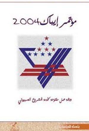 مؤتمر إيباك 2004 - ورشة عمل مفتوحة لخدمة المشروع الصهيوني
