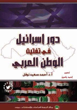 دور إسرائيل في تفتيت الوطن العربي