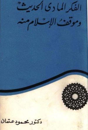 الفكر المادي الحديث وموقف الإسلام منه