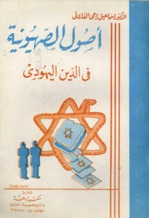 أصول الصهيونية في الدين اليهودي