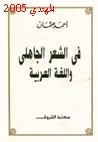 في الشعر الجاهلي و اللغة العربية
