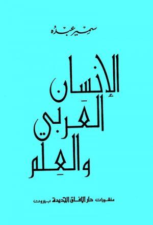 الإنسان العربي والعلم