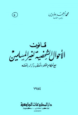 قانون الأحوال الشخصية لغير المسلمين