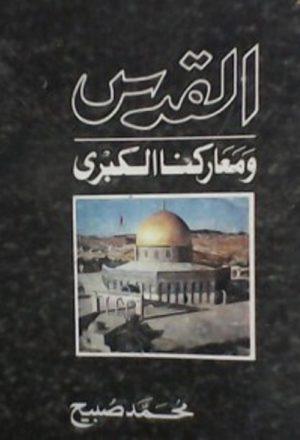 القدس ومعاركنا الكبرى