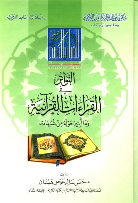 التواتر في القراءات القرآنية وما أثير حوله من شبهات