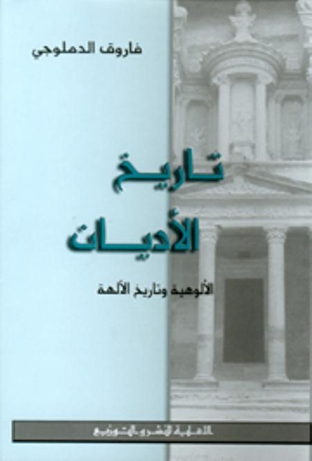 تاريخ الاديان الألوهية وتاريخ الآلهة
