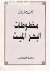 مخطوطات البحر الميت
