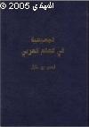 المسيحية في الوطن العربي