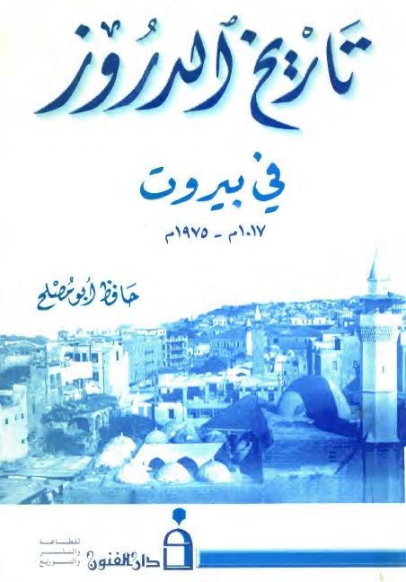 تاريخ الدروز في بيروت 1017م - 1975م