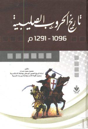 تاريخ الحروب الصليبية 1096م - 1291م