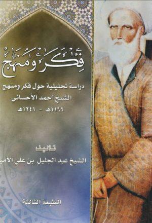 فكر ومنهج دراسة تحليلية حول فكر ومنهج الشيخ احمد الاحسائي 1166 - 1241