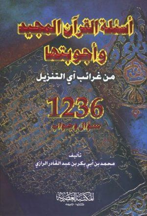 اسئلة القران المجيد واجوبتها من غرائب أي التنزيل 1236 سؤال وجواب