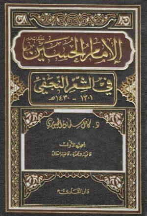 الامام الحسين عليه السلام في الشعر النجفي 1301 - 1430هـ