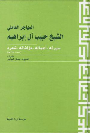 المهاجر العاملي الشيخ حبيب ال ابراهيم سيرته واعماله ومؤلفاته وشعره 1304هـ - 1384هـ